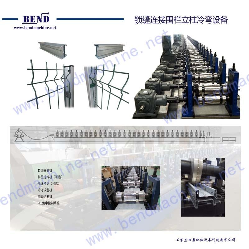 锁缝连接围栏立柱冷弯设备